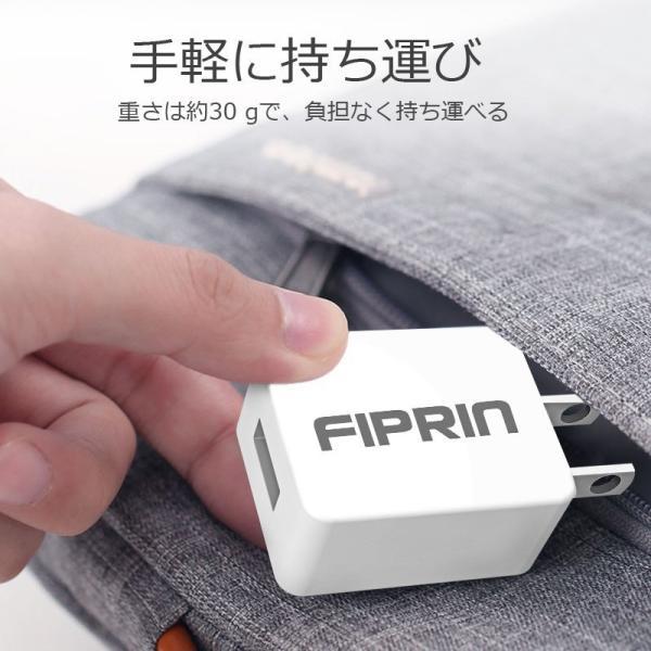2個セット FIPRIN 2000J スマホ充電器 モバイルバッテリー充電器 10W 2A 急速充電用USB ACアダプター スマートフォン ほぼ全機種対応 充電速度2倍|arakawa5656|10