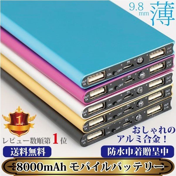 軽量モバイルバッテリー 大容量 軽量 6000mah スマホ充電器 iphone 8 x iphone7 iphone7 plus iphone6S 6Plus 5s SE 4s galaxys4 s5  レビューで送料無料|arakawa5656