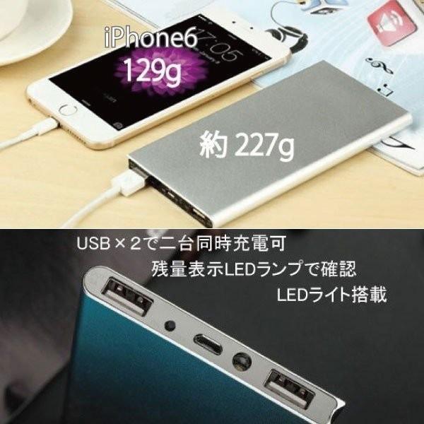 軽量モバイルバッテリー 大容量 軽量 6000mah スマホ充電器 iphone 8 x iphone7 iphone7 plus iphone6S 6Plus 5s SE 4s galaxys4 s5  レビューで送料無料|arakawa5656|05