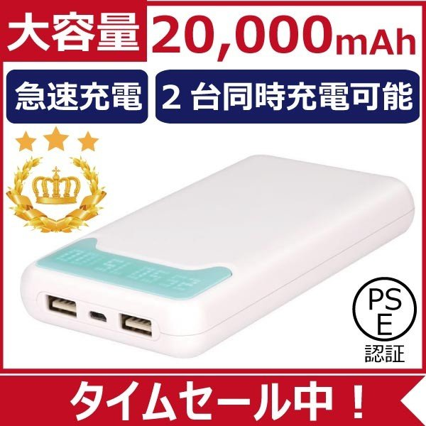 モバイルバッテリー  大容量 20000mAh携帯充電器 iphone8 x iphone7 plus iphone6s Plus iphone5s 4s galaxys4 s5  レビューで送料無料 ポケモンGO|arakawa5656