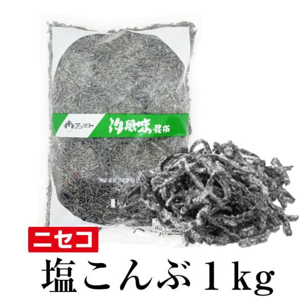 送料無料 北海道産ニセコ汐ふき昆布1kg 塩昆布 汐こんぶ マツモト 塩こんぶ