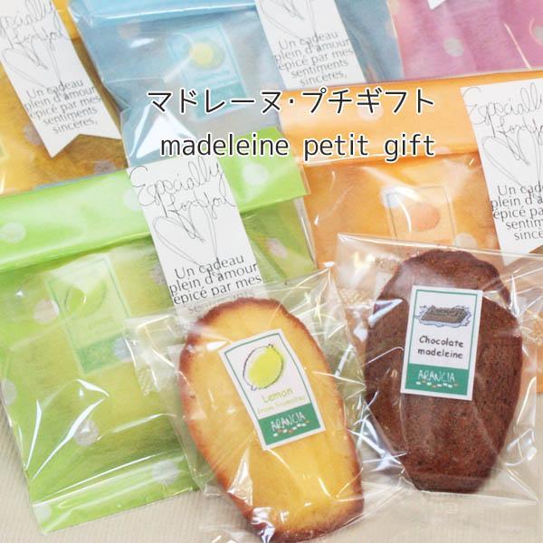 マドレーヌプチギフト〜チョコレート米粉マドレーヌと季節の柑橘フルーツを焼き込んだマドレーヌのプチギフト(焼き菓子)