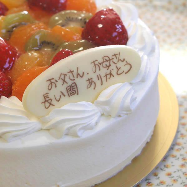 【冷凍便】ケーキ用ホワイトチョコレートメッセージプレート〜チョコカーボン紙でペンで自由にメッセージが書けます〜
