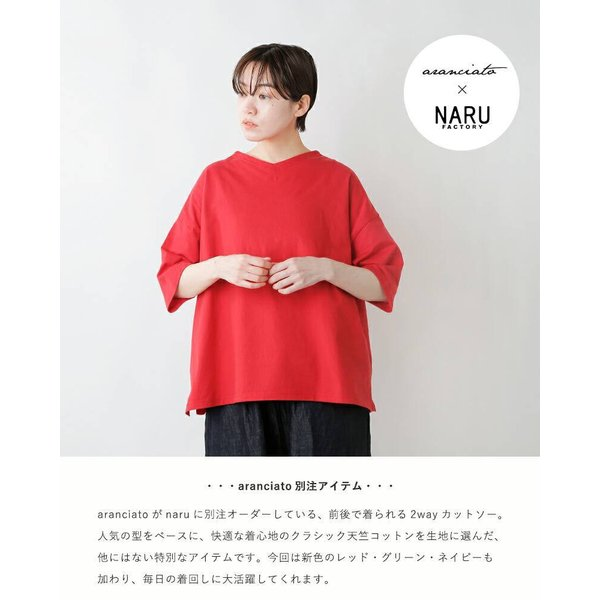 NARU ナル aranciato別注 40 2クラシック天竺コットン2way半袖プルオーバー 637030|aranciato|07