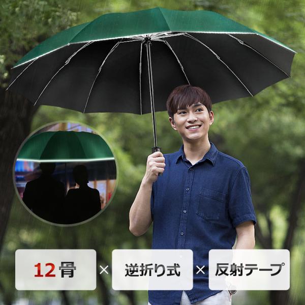 傘折りたたみ傘雨傘12本骨折り畳み傘反射テープ付き自動開閉逆さ傘大きい逆さま傘耐風男女兼用濡れない晴雨兼用傘遮光収納ポーチ付(B