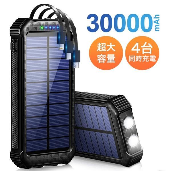 「母の日12%OFF」モバイルバッテリー30000mAh大容量ソーラー充電器4台同時充電 ソーラーチャージャーPSE認証済防災停