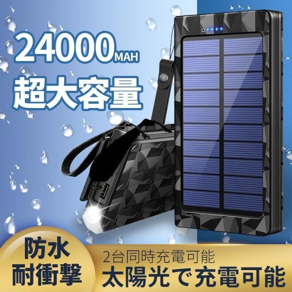 モバイルバッテリー 24000mAh ソーラーチャージャー ソーラー充電器 大容量 急速充電 2USB出力ポート 太陽光で充電可能 防水 耐衝撃 災害 旅行|aranet