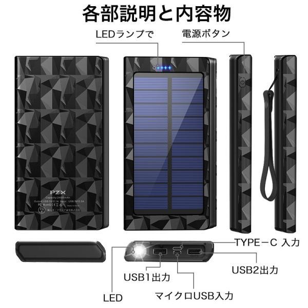 モバイルバッテリー 24000mAh ソーラーチャージャー ソーラー充電器 大容量 急速充電 2USB出力ポート 太陽光で充電可能 防水 耐衝撃 災害 旅行|aranet|12
