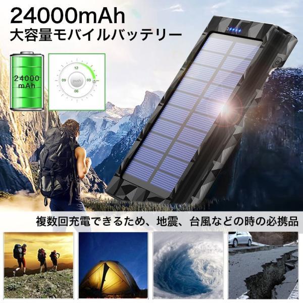 モバイルバッテリー 24000mAh ソーラーチャージャー ソーラー充電器 大容量 急速充電 2USB出力ポート 太陽光で充電可能 防水 耐衝撃 災害 旅行|aranet|03