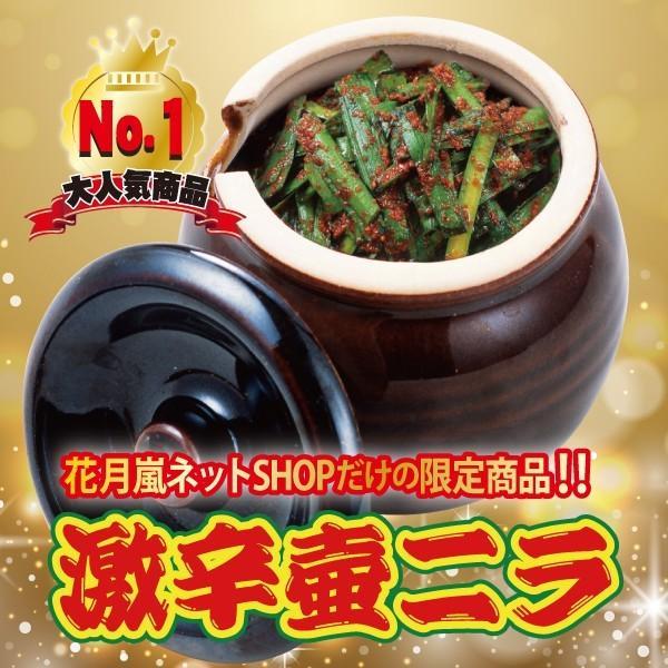 らあめん花月嵐 影の主役「激辛壺ニラ」お取り寄せ-特製壺付き(150g×3パック)-ごはんのお供/ラーメン調味料/ちょい足しトッピング|arashi-netshop
