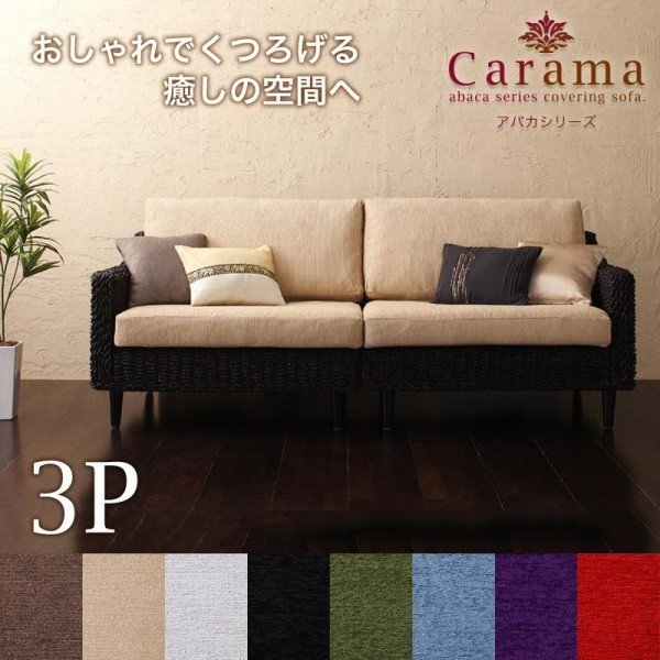 アバカシリーズ Carama カラマ ソファ 3P|araya