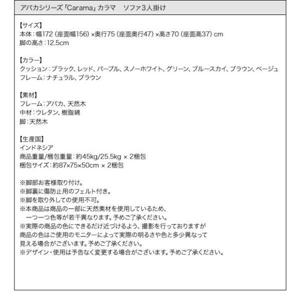 アバカシリーズ Carama カラマ ソファ 3P|araya|10