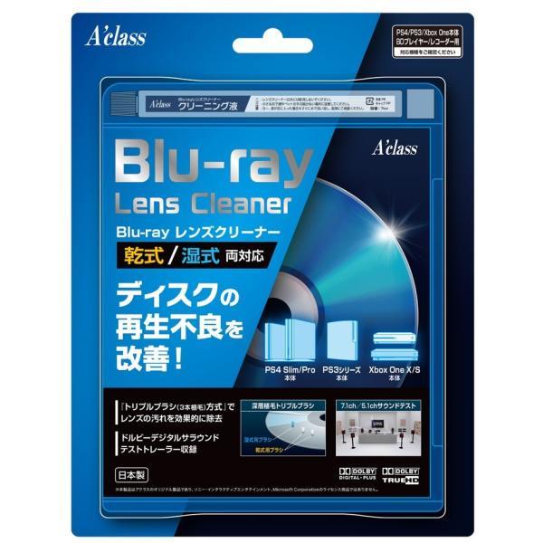新品 PS4Blu-rayレンズクリーナー PS3対応 <アクラス>