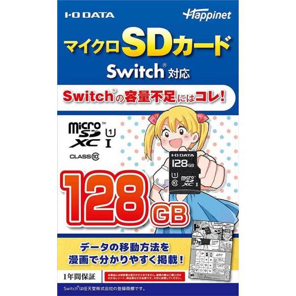新品 SwitchマイクロSDカード128GB CLASS10 <ハピネット>