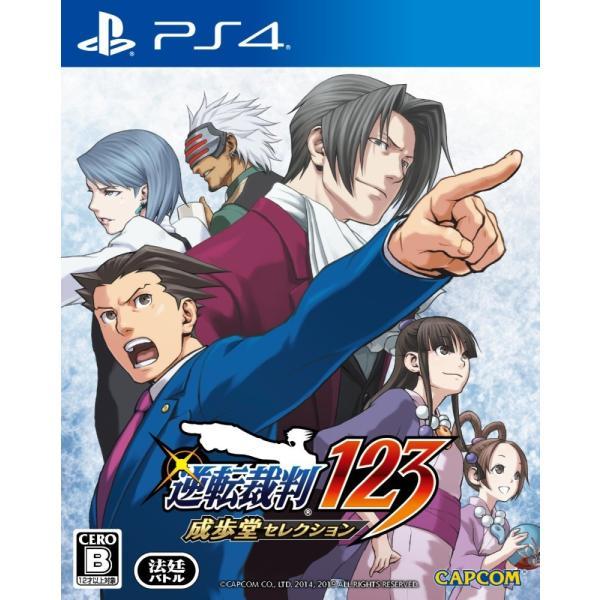 【新品】PS4 逆転裁判123 成歩堂セレクション