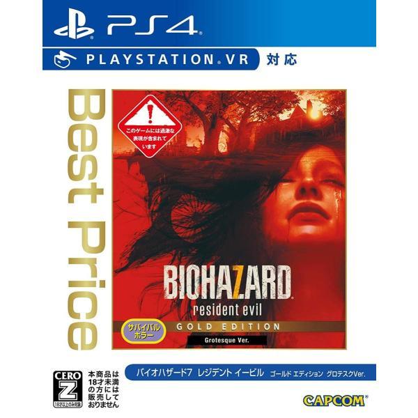 新品 PS4バイオハザード7レジデントイービルゴールドエディショングロテスクVer.(BestPrice) CERO:Z