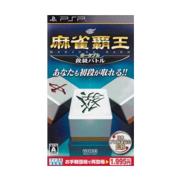 PSP/マイコミBEST 麻雀覇王ポータブル 段級バトル