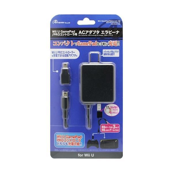 Wii U GamePad/Wii U PROコントローラ用ACアダプタ エラビーナブラックの画像