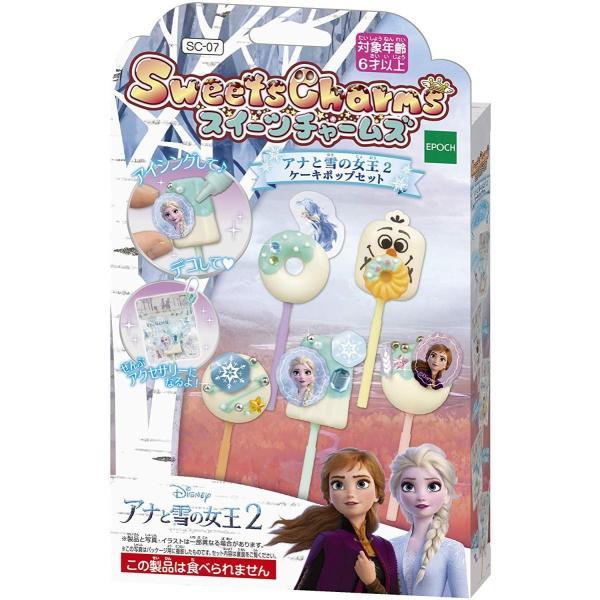 【新品】スイーツチャームズ アナと雪の女王2 ケーキポップセット