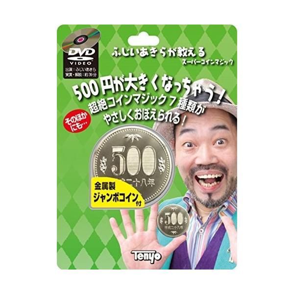 【新品】NEWふじいあきらが教えるスーパーコインマジック