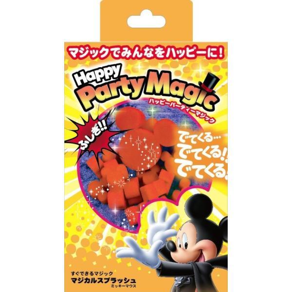【新品】マジカルスプラッシュ ディズニー ミッキーマウス