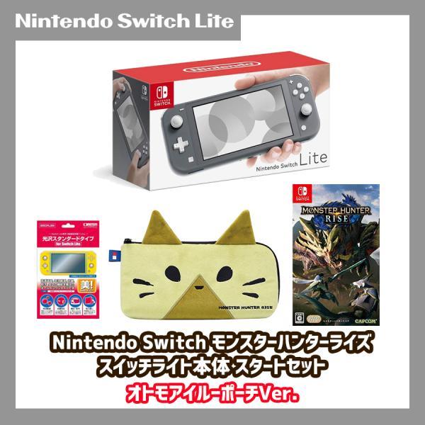 新品 NintendoSwitchモンスターハンターライズスイッチライト本体スタートセットモンハンライズオトモアイルーポーチV