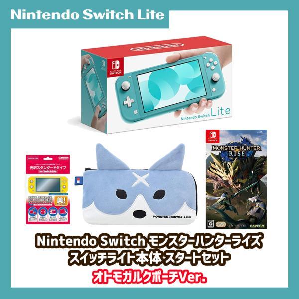 新品 NintendoSwitchモンスターハンターライズスイッチライト本体スタートセットモンハンライズオトモガルクポーチVe