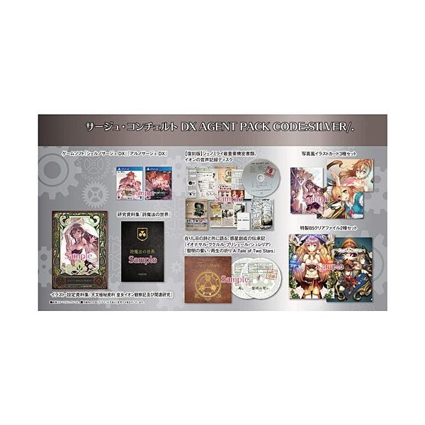 21/03/04発売(前日出荷) 【新品】PS4 サージュ・コンチェルト DX AGENT PACK CODE:SILVER/. : 4988615142260:アークオンライン Yahoo!店 - 通販 - Yahoo!ショッピング