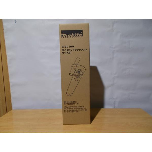 マキタ 充電式クリーナ用 サイクロンアタッチメント A-67169|arc-shop|02