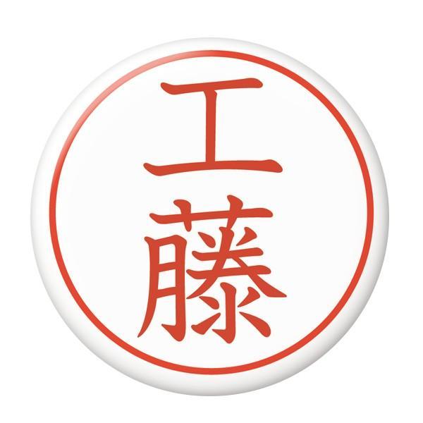 名字はんこ缶バッジ 【工藤】 New安全ピンタイプ