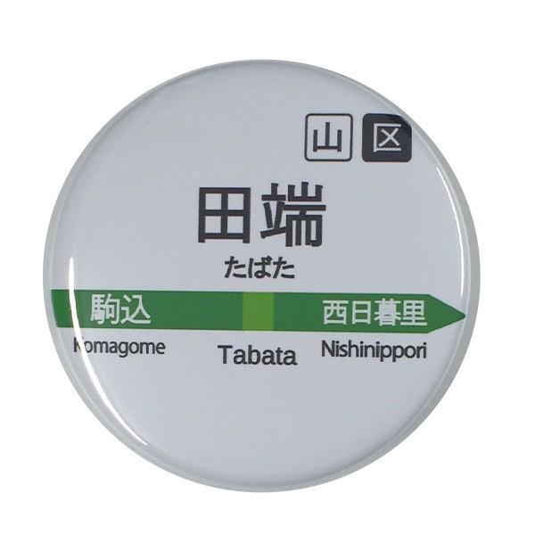 電車缶バッジ 【田端】 ボタンタイプ