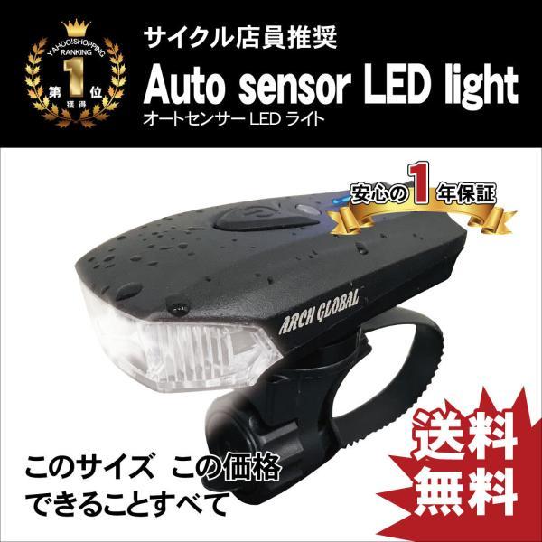 自転車 ライト LED ヘッドライト USB 充電式 1200mAh 防水 スクエア照射スポット搭載 ロードバイク 自動点灯  明るい400LM JIS規格適合品|arch-global