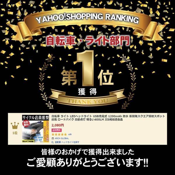 自転車 ライト LED ヘッドライト USB 充電式 1200mAh 防水 スクエア照射スポット搭載 ロードバイク 自動点灯  明るい400LM JIS規格適合品|arch-global|03