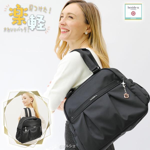 リュックサック トートバッグ マザーズバッグ 2WAY レディース  ナイロン BCSD-139海外旅行用 機能 超軽量 ポケット たくさん バッグ ビサイユ母の日