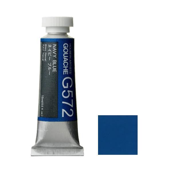 ホルベイン ガッシュ 不透明水彩 G572 ネイビー ブルー 5号チューブ (15ml)