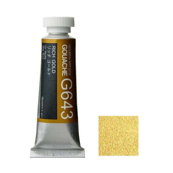 ホルベイン ガッシュ 不透明水彩 G643 リッチ ゴールド 5号チューブ (15ml)
