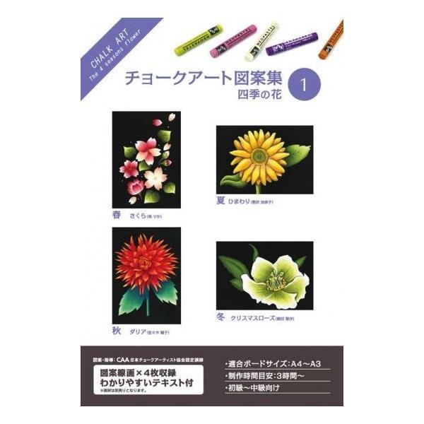 ホルベイン チョークアート図案集 1 四季の花 317201