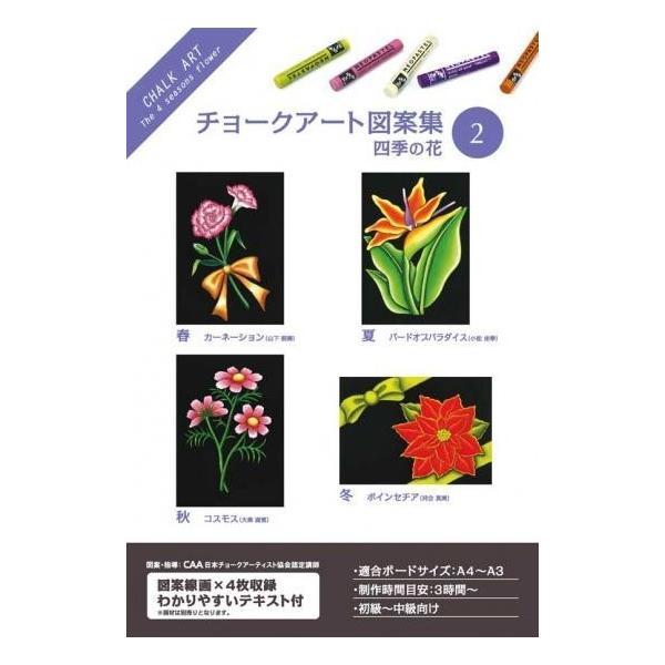 ホルベイン チョークアート図案集 2 四季の花 317202