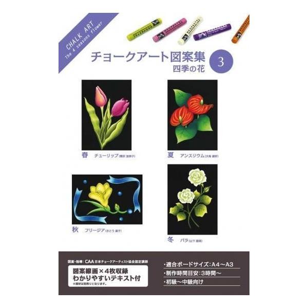 ホルベイン チョークアート図案集 3 四季の花 317203
