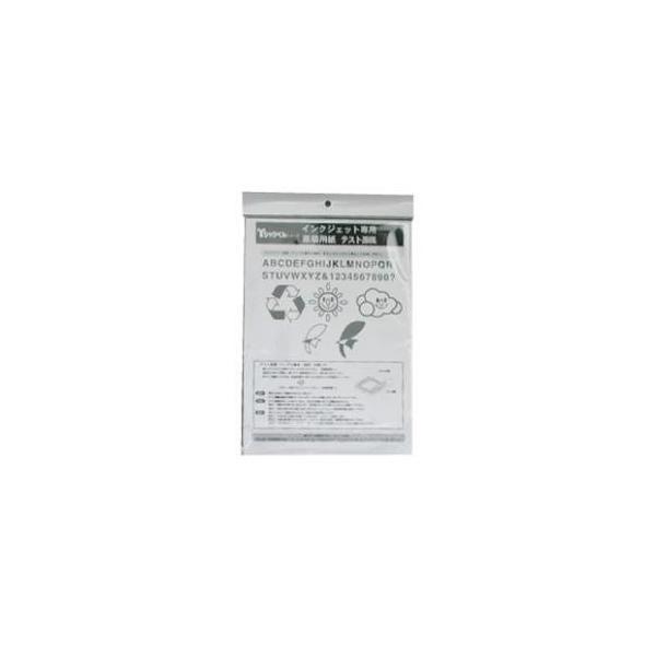 ホリゾン Tシャツくん用 インクジェット専用原稿用紙A4 (20枚入) [旧 太陽精機]