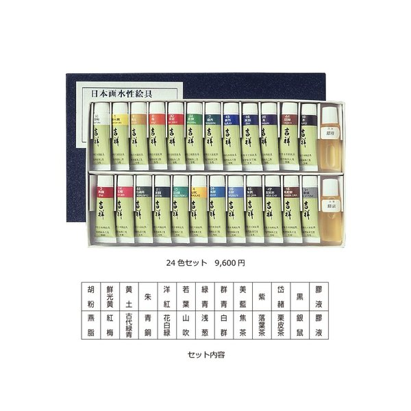 <title>吉祥 ☆正規品新品未使用品 チューブ入絵具 24色セット 3-3</title>