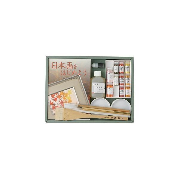ナカガワ胡粉絵具 在庫一掃 日本画をはじめよう もみじ編 042040 美品