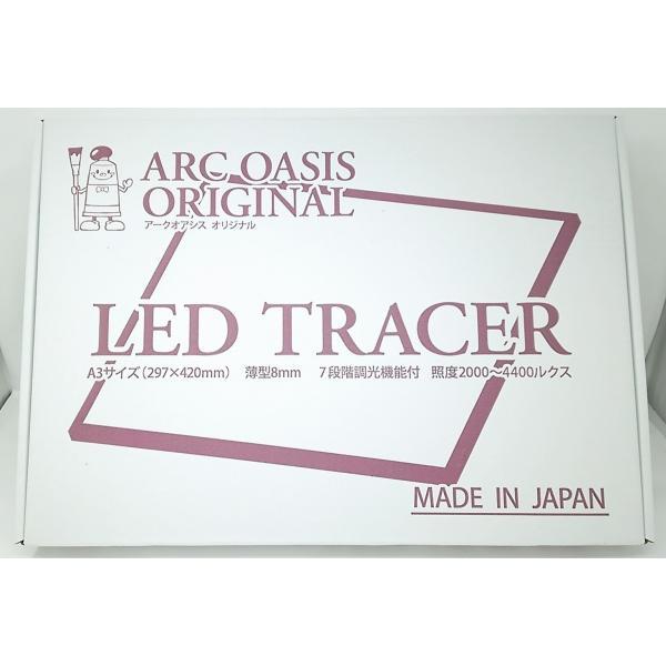 お得セット LEDトレーサー おすすめ A3サイズ 薄型 7段階調光機能付 照度2000〜4400ルクス アークオアシスオリジナル