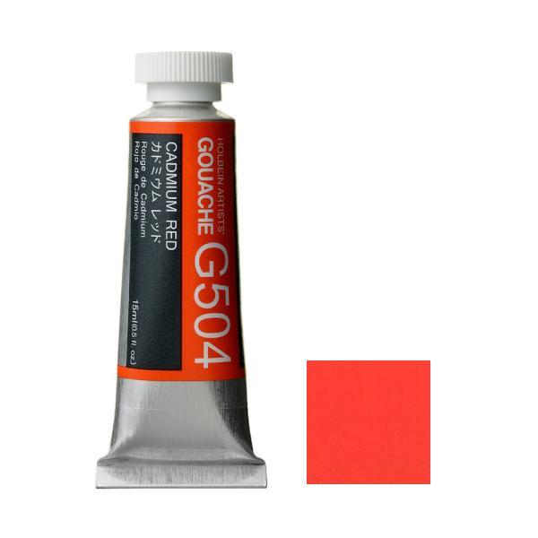 ホルベイン ガッシュ 不透明水彩 G504 カドミウム レッド 5号チューブ (15ml)