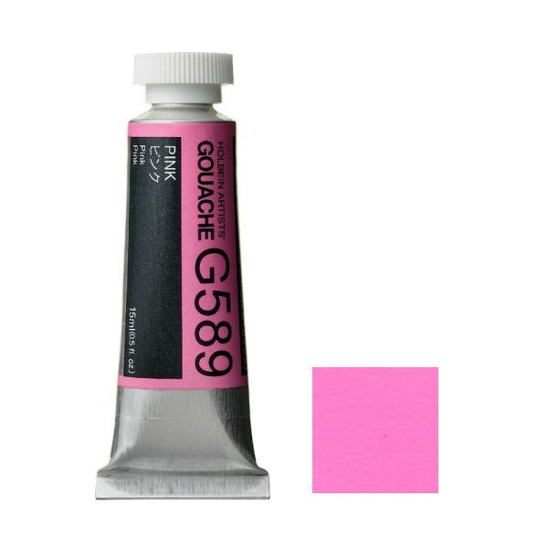 ホルベイン ガッシュ 不透明水彩 G589 ピンク 5号チューブ (15ml)