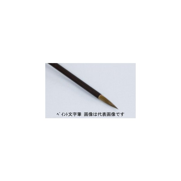 <title>名村大成堂 ペイント文字筆No.9 81379009 デザイン筆 高級品</title>
