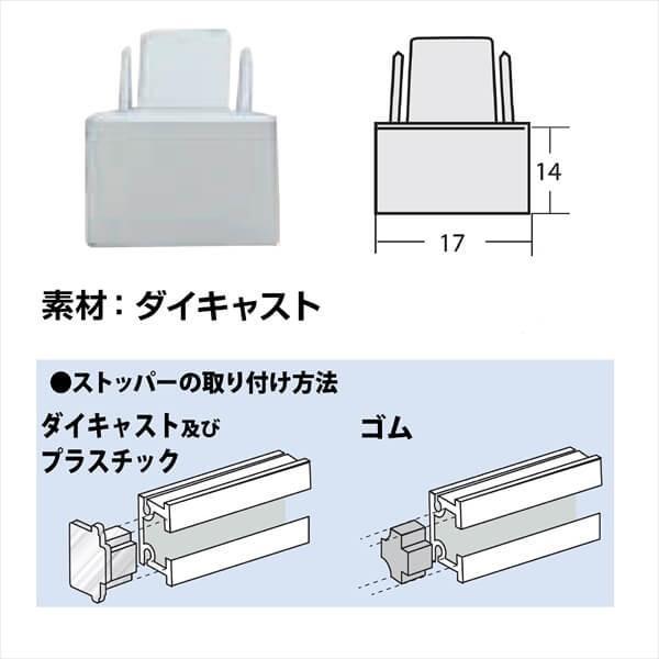 福井金属工芸 No.3327-W 、C-11型用ストッパー ダイキャスト 白色|arcoasis