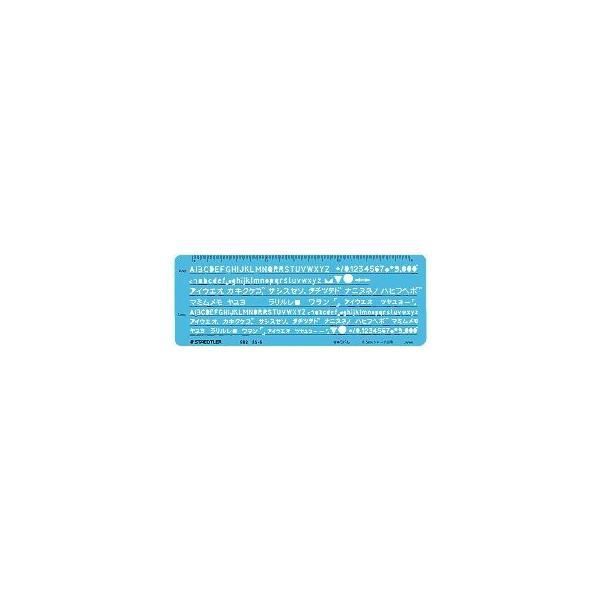ステッドラー 文字用テンプレート カタカナ・英数字定規 0.5mmシャープペンシル用 982-25-6