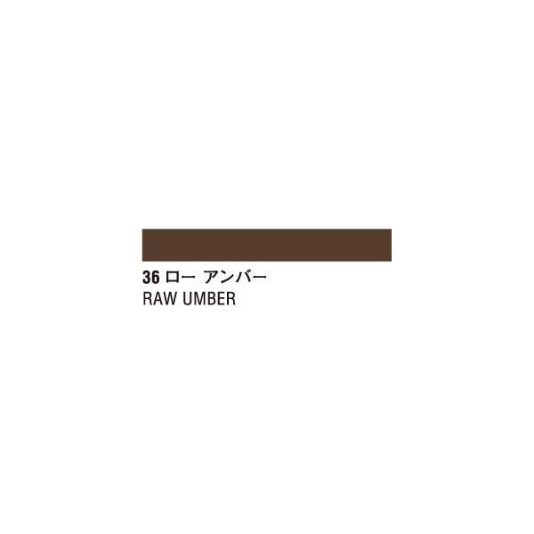 ターナー色彩 アクリルガッシュ (20ml) 36 ローアンバー (A色)