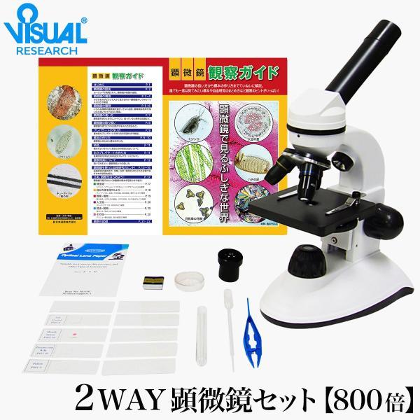 学習用 顕微鏡セット 40-800倍 2Way (生物顕微鏡と反射顕微鏡) マイクロスコープ 1年間製品保証付き